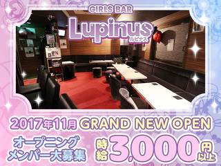 GIRLS BAR Lupinus メイン画像