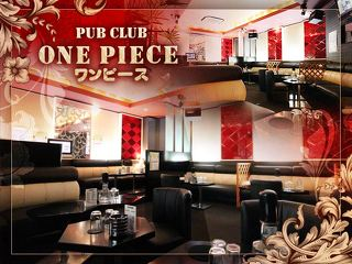 PUBCLUB ONE PIECE メイン画像