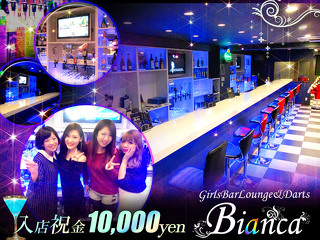体入掲載Girls Bar Lounge & Darts  -Bianca-の画像