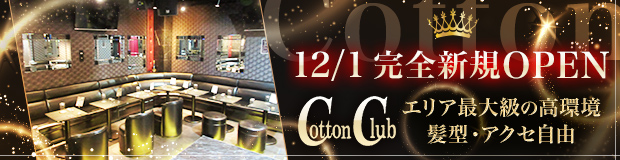 Cotton Club  大画像