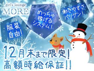 Girls lounge MORE メイン画像
