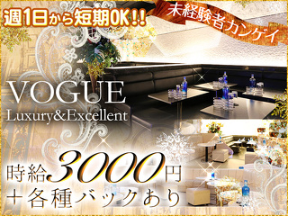 VOGUE Luxury&Excellent メイン画像