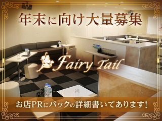 CLUB Fairy tail メイン画像