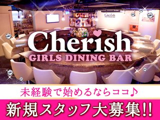 GIRLS DINING BAR Cherish メイン画像