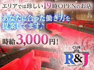 club Romeo And Juliet (R&J) メイン画像