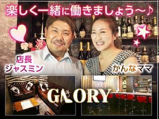Girl`s Bar GLORY メイン画像
