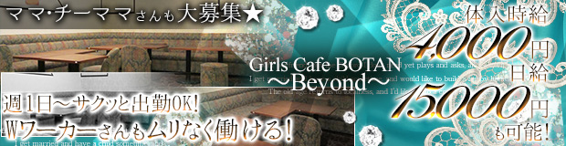 Girls Cafe BOTAN ~Beyond~ 大画像