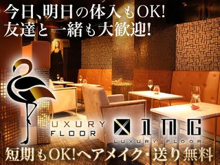 LUXURY FLOOR XING メイン画像