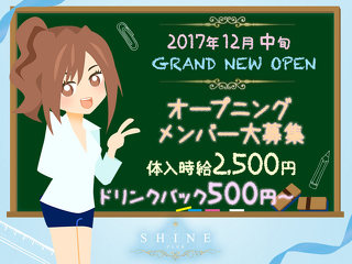 Girl's Bar SHINE メイン画像
