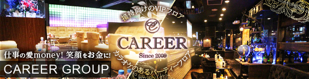 CLUB CAREER 大画像