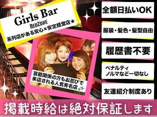 Girls bar RED ZONE メイン画像