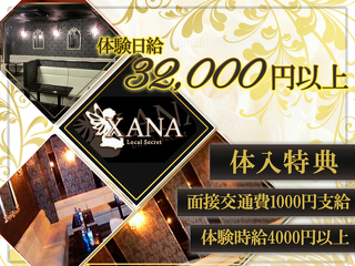 Local Secret CLUB XANA メイン画像
