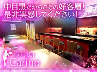 Girl's Bar Carino メイン画像