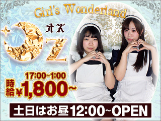 Girls wonderland  OZ メイン画像