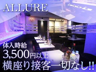 Lounge club ALLURE メイン画像