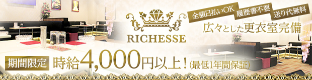 club RICHESSE 大画像
