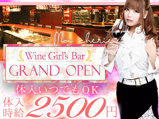 Wine Girl's Bar   Ma Cherie メイン画像