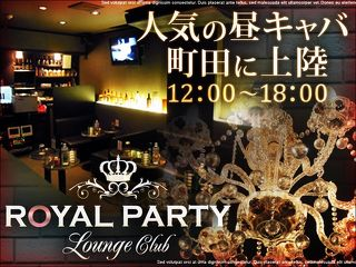 ROYAL PARTY【昼】