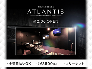 ROYAL LOUNGE 〝ATLANTIS〟 メイン画像