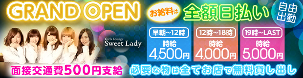 【朝・夜】Girls Lounge Sweet Lady 大画像