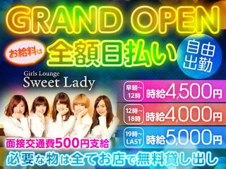 【朝・夜】Girls Lounge Sweet Lady メイン画像