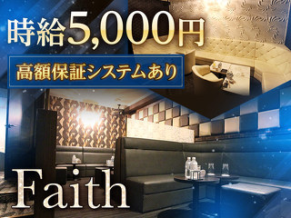 club Faith