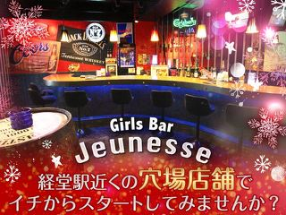 Girl's Bar Juness メイン画像