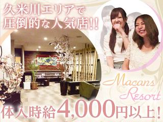 club MACANS RESORT メイン画像
