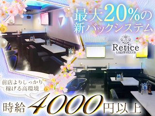 LUXURY CLUB Retice メイン画像