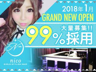 "GIRLS STYLISH BAR ""nico"" メイン画像"