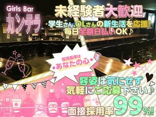 Girls Bar CANTERA メイン画像