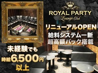Club ROYAL PARTY