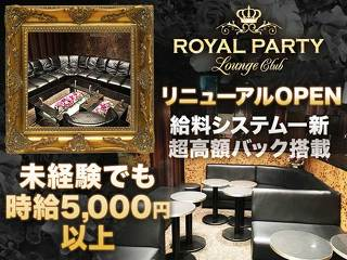 Club ROYAL PARTY メイン画像