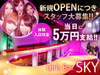 Girls Bar SKY