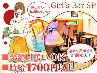 Girl's Bar SP