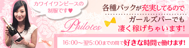 girl's bar Philotes 大画像