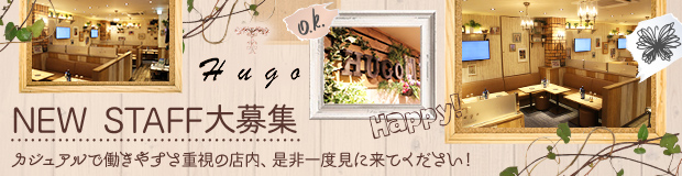 Pub Club HUGO 大画像