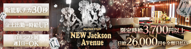 StylishCLUB NEW Jackson Avenue 大画像