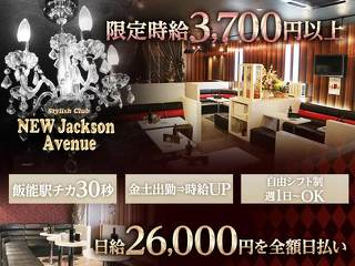 StylishCLUB NEW Jackson Avenue メイン画像