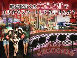 Girl's Bar Jeunesse メイン画像