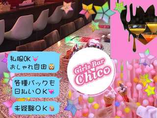 Girl's Bar Chico メイン画像