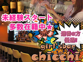 Garl's Bar chicchi メイン画像