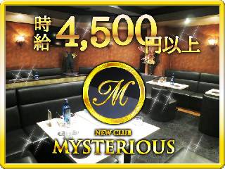 NEW CLUB MYSTERIOUS メイン画像