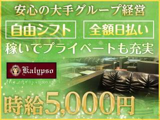 New CLUB Kalypso メイン画像