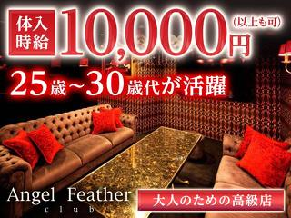Angel Feather 新宿(エンジェルフェザー)【新宿】
