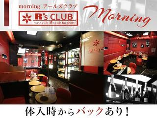 MORNING R's CLUB メイン画像