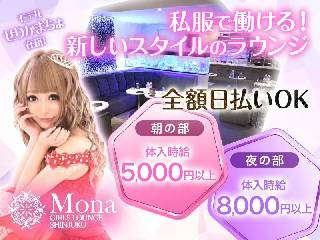 【朝・夜】GIRLS LOUNGE Mona
