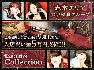 体入掲載Club Executive Collectionの画像