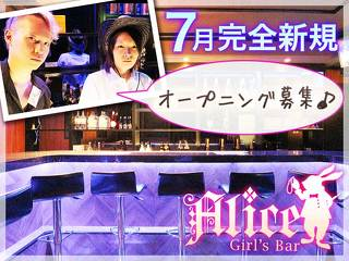 Girl'sBar Alice メイン画像