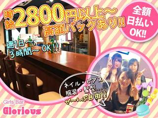 Girls Bar Glorious メイン画像